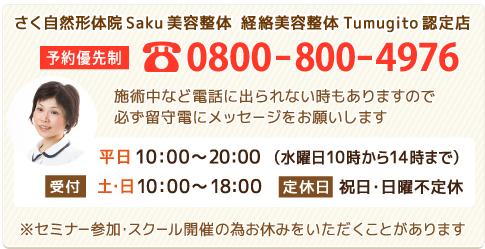 電話番号 08008004976